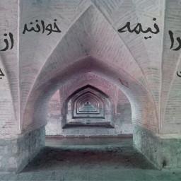 freetoedit siosepol zayandehrood isfahan iran